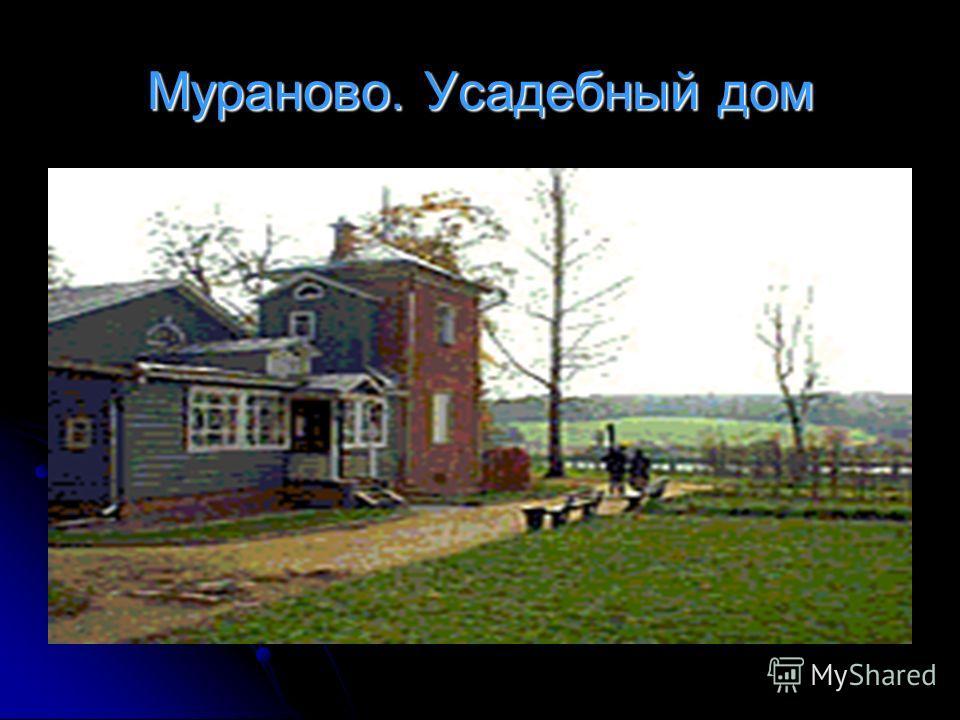 Мураново. Усадебный дом