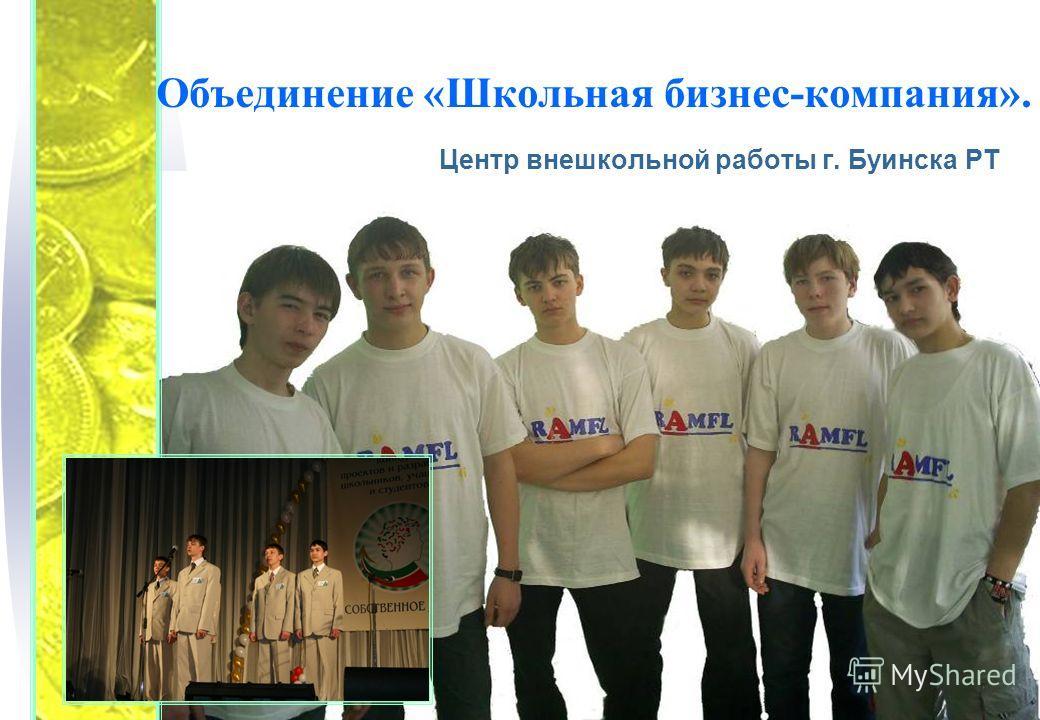 Объединение «Школьная бизнес-компания». Центр внешкольной работы г. Буинска РТ