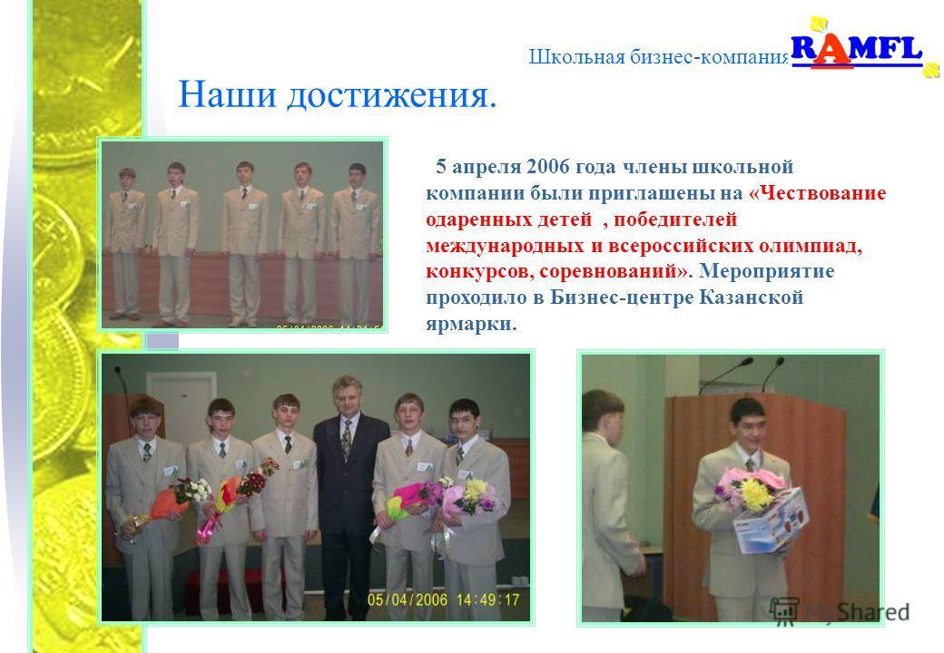 Школьная бизнес-компания Наши достижения. 5 апреля 2006 года члены школьной компании были приглашены на «Чествование одаренных детей, победителей международных и всероссийских олимпиад, конкурсов, соревнований». Мероприятие проходило в Бизнес-центре