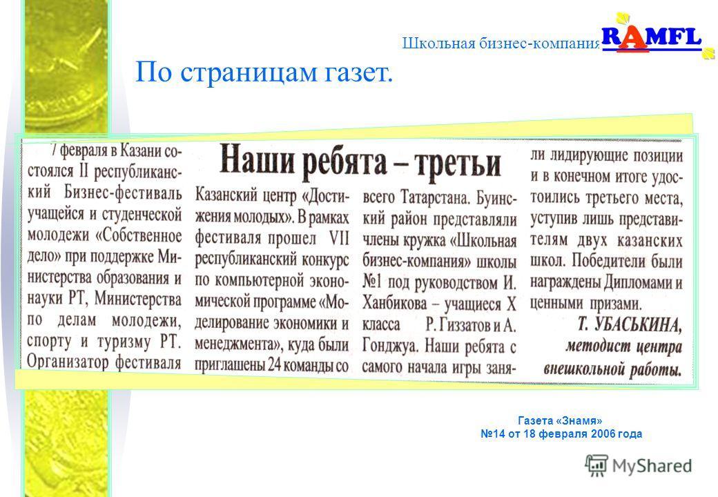 Школьная бизнес-компания По страницам газет. Газета «Знамя» 14 от 18 февраля 2006 года