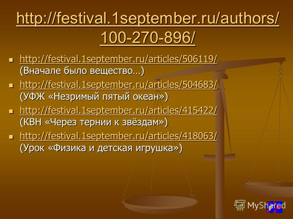 http://festival.1september.ru/authors/ 100-270-896/ http://festival.1september.ru/authors/ 100-270-896/ http://festival.1september.ru/articles/506119/ (Вначале было вещество…) http://festival.1september.ru/articles/506119/ (Вначале было вещество…) ht