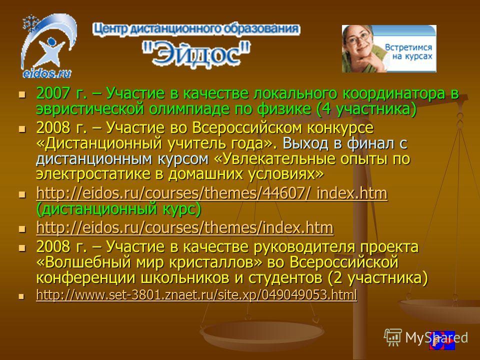 2007 г. – Участие в качестве локального координатора в эвристической олимпиаде по физике (4 участника) 2007 г. – Участие в качестве локального координатора в эвристической олимпиаде по физике (4 участника) 2008 г. – Участие во Всероссийском конкурсе