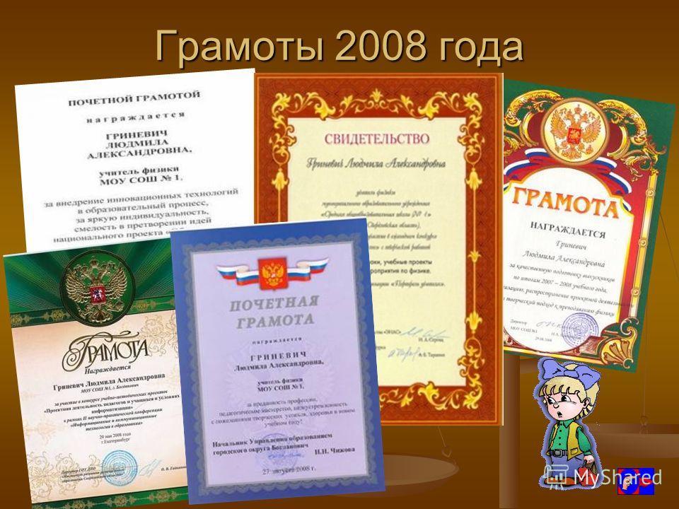 Грамоты 2008 года