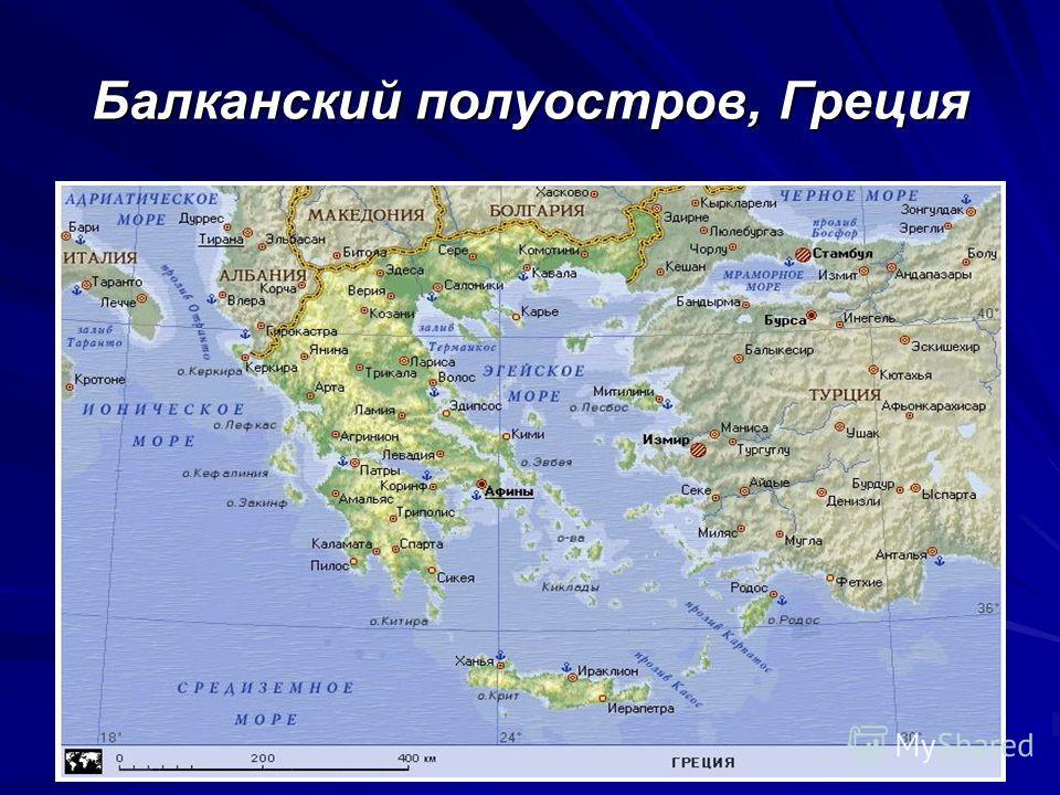Балканский полуостров, Греция