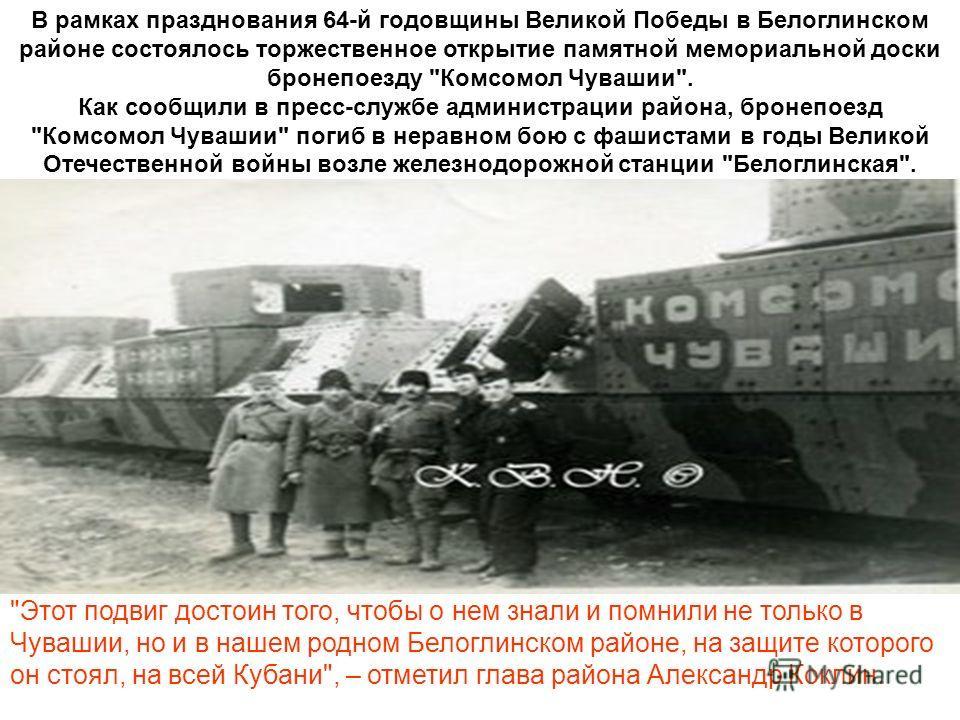 В рамках празднования 64-й годовщины Великой Победы в Белоглинском районе состоялось торжественное открытие памятной мемориальной доски бронепоезду