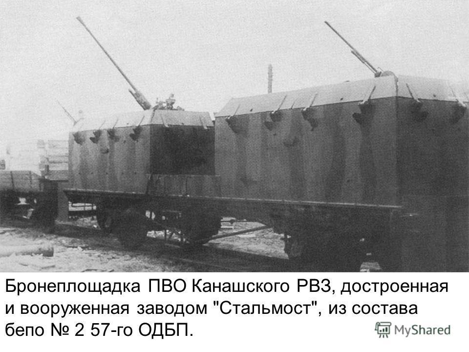 Бронеплощадка ПВО Канашского РВЗ, достроенная и вооруженная заводом Стальмост, из состава бепо 2 57-го ОДБП.