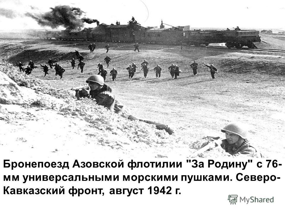 Бронепоезд Азовской флотилии За Родину с 76- мм универсальными морскими пушками. Северо- Кавказский фронт, август 1942 г.