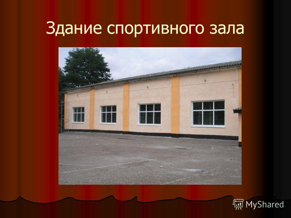 Здание спортивного зала