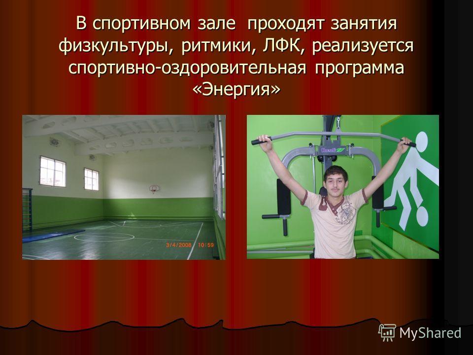 В спортивном зале проходят занятия физкультуры, ритмики, ЛФК, реализуется спортивно-оздоровительная программа «Энергия»