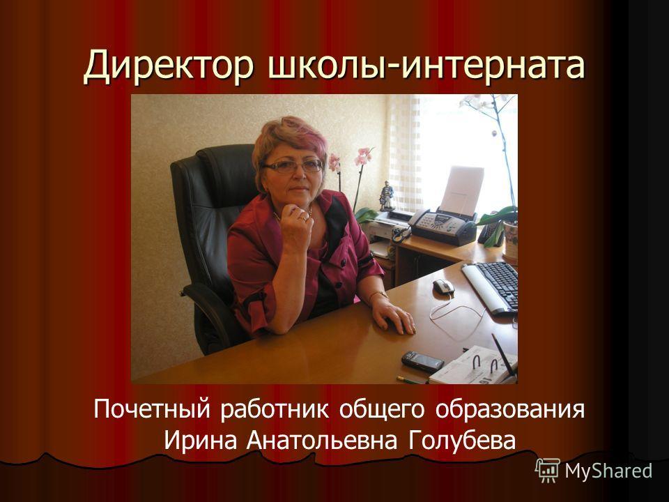 Директор школы-интерната Почетный работник общего образования Ирина Анатольевна Голубева