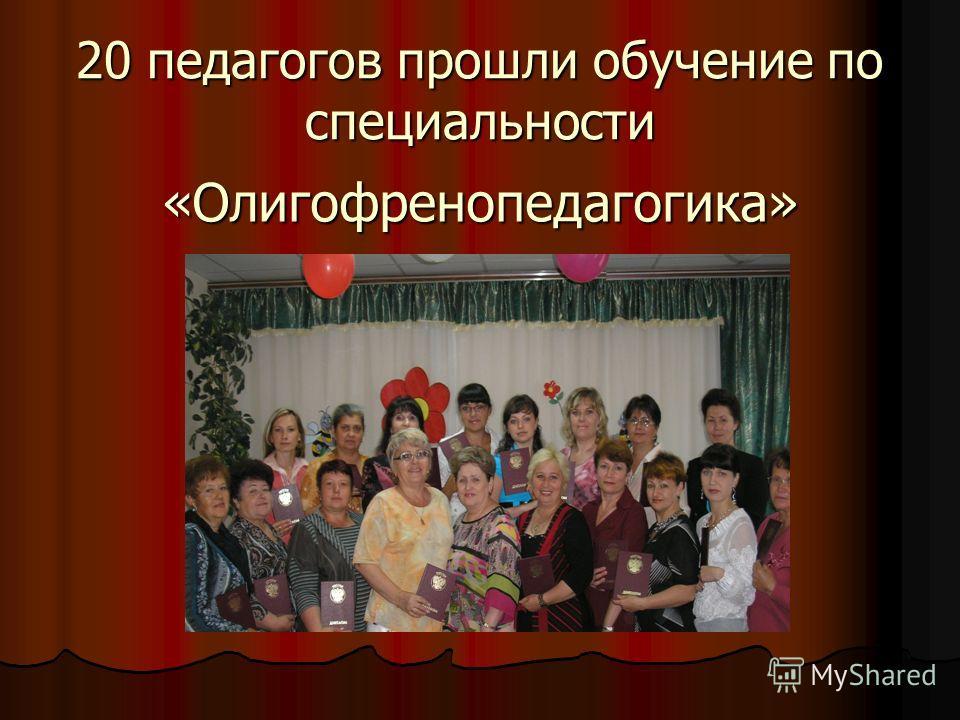 20 педагогов прошли обучение по специальности «Олигофренопедагогика»