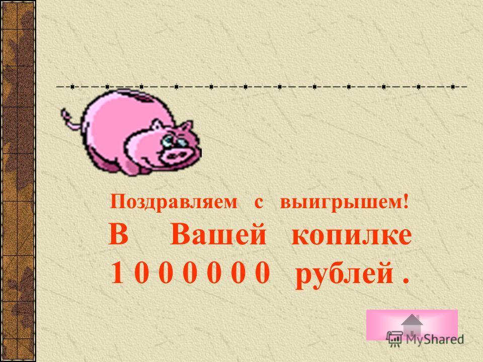 Поздравляем с выигрышем! В Вашей копилке 1 0 0 0 0 0 0 рублей.