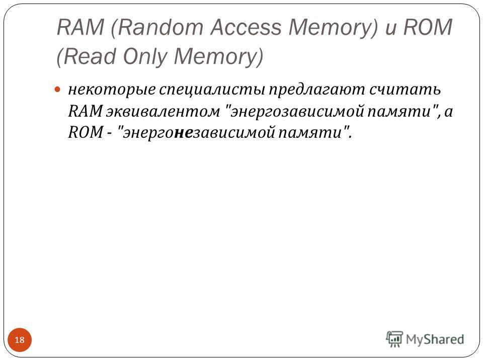 Дисковод DVD-ROM 17 ПараметрCD-ROMDVD-ROM диаметр120 мм толщина1,2 мм1,2 мм (по 0,6 мм на слой) шаг дорожки1,6 мкм0,74 мкм длина волны780 нм инфракрасный 640 нм красный вместимость0,65 Gb4,7 Gb кол-во слоев11, 2, 4