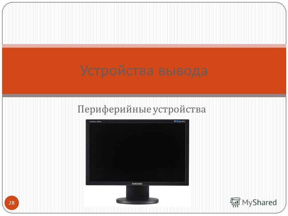 Сканер 27 устройство для ввода изображений фото/ рисуноктекст растровый рисунок программа распознавания (Fine Reader) двоичный текст бумага или пленка цифровая (двоичная) среда ПК СКАНЕР планшетный Разрешение [dpi (dot per inch)] 300-1200 Формат A4,