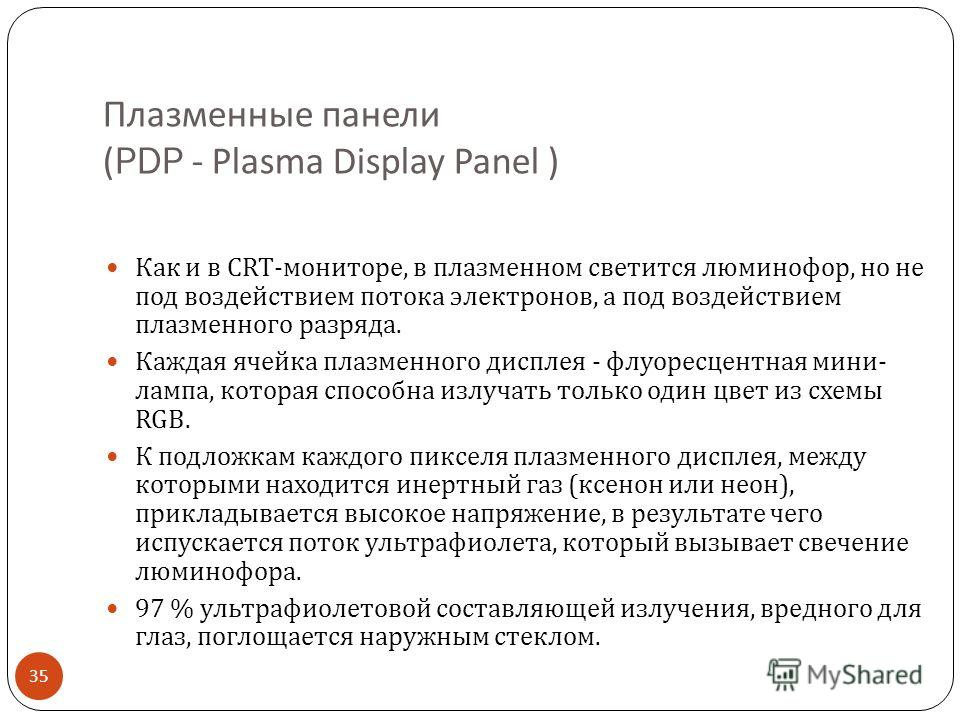 Мониторы ЖК (LCD) - 34 Недостатки цветопередачи и невозможность калибровки (не подходит дизайнерам и художникам). Только родное разрешение. Недостаточные контрастность, быстродействие и стойкость к механическим повреждениям. Ограниченный угол обзора.