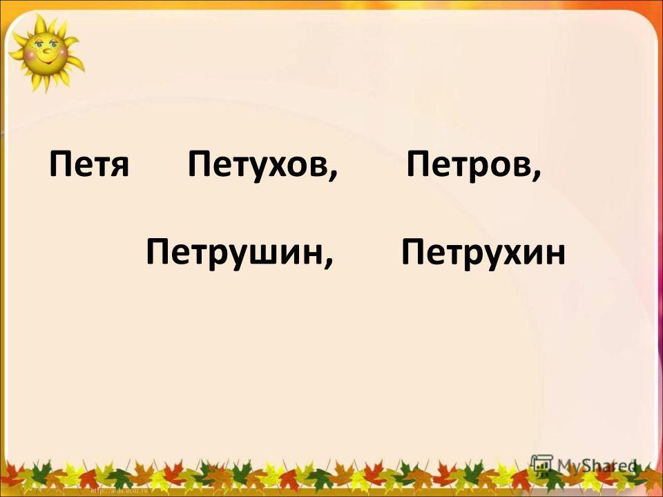 ПетяПетухов,Петров, Петрушин, Петрухин