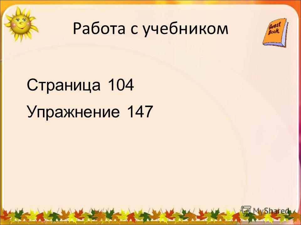 Работа с учебником Страница 104 Упражнение 147