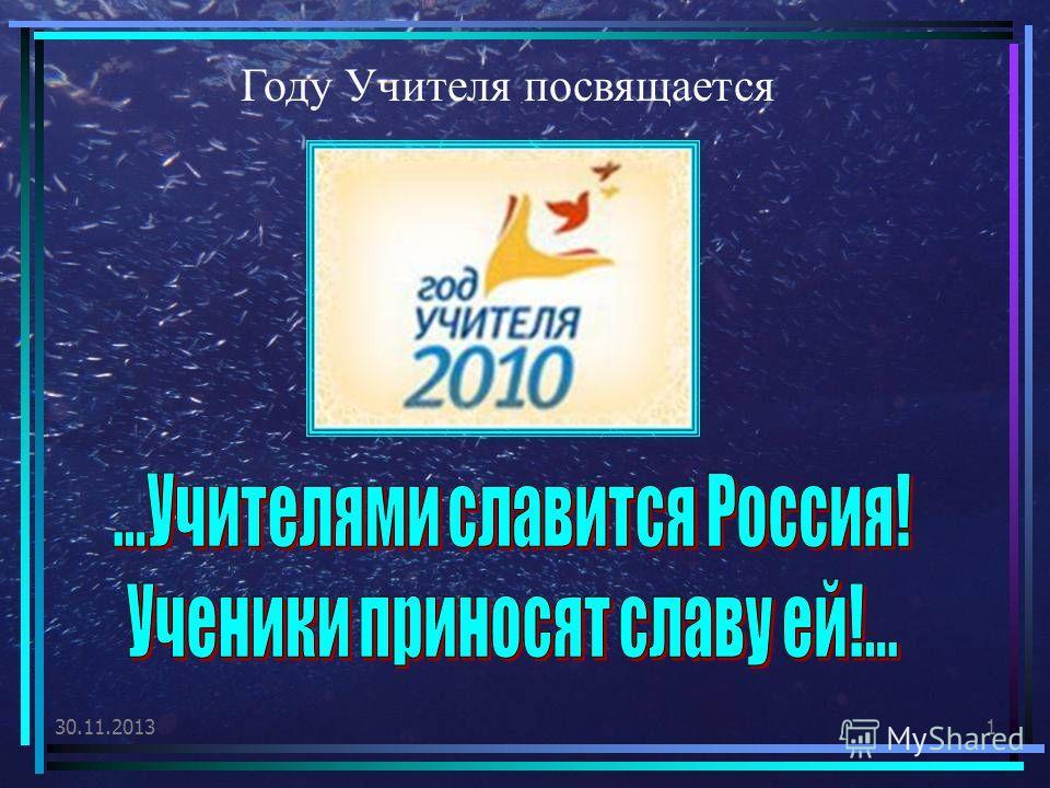 30.11.20131 Году Учителя посвящается