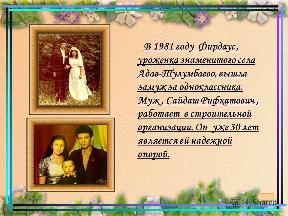 30.11.20137 В 1981 году Фирдаус, уроженка знаменитого села Адав-Тулумбаево, вышла замуж за одноклассника. Муж, Сайдаш Рифкатович, работает в строительной организации. Он уже 30 лет является ей надежной опорой.