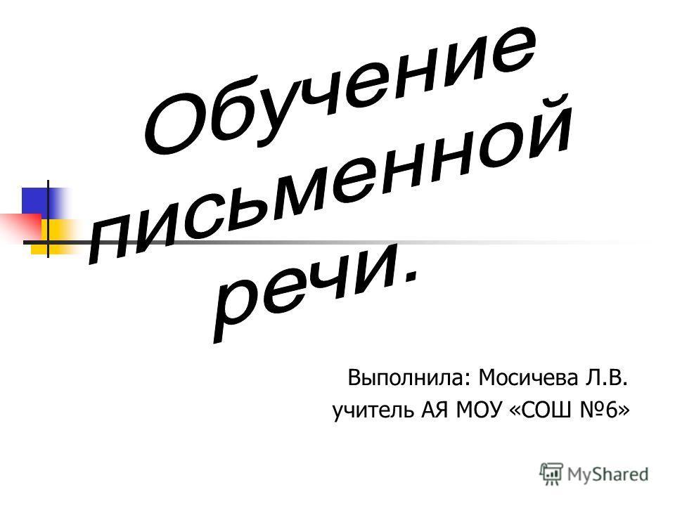 Выполнила: Мосичева Л.В. учитель АЯ МОУ «СОШ 6»