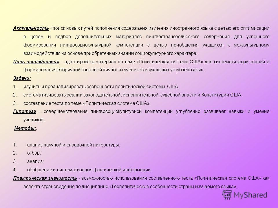 Актуальность - поиск новых путей пополнения содержания изучения иностранного языка с целью его оптимизации в целом и подбор дополнительных материалов лингвострановедческого содержания для успешного формирования лингвосоциокультурной компетенции с цел