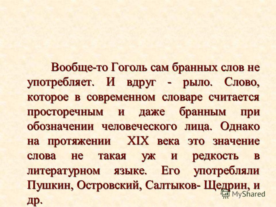 Вообще-то Гоголь сам бранных слов не употребляет. И вдруг - рыло. Слово, которое в современном словаре считается просторечным и даже бранным при обозначении человеческого лица. Однако на протяжении XIX века это значение слова не такая уж и редкость в