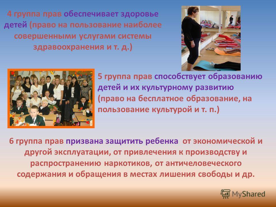 1 группа прав - основные ( на жизнь, на имя, на равенство в осуществлении прав и др.) 2 группа прав обеспечивает семейное благополучие ребенка (обязывает родителей заботиться о детях, государство – помогать детям, оставшимся без родителей, и т. д.) 3