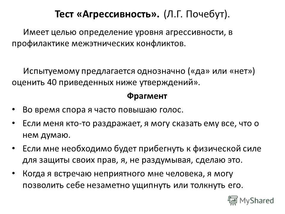Тест «Агрессивность».