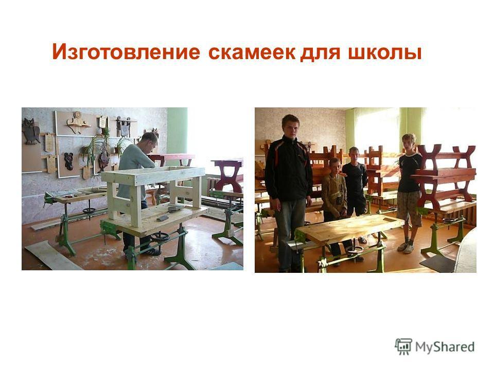 Изготовление скамеек для школы