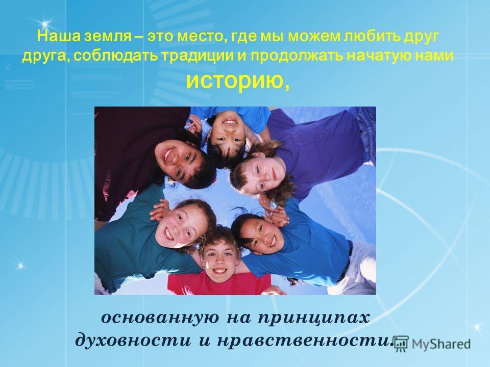 Россия – наша общая Родина! Наши дети - наша жизнь! Их жизнь в наших руках. Поможем им не быть вовлеченными в бессмысленные агрессивные действия провокаторов и сохранить свои хрупкие жизни.