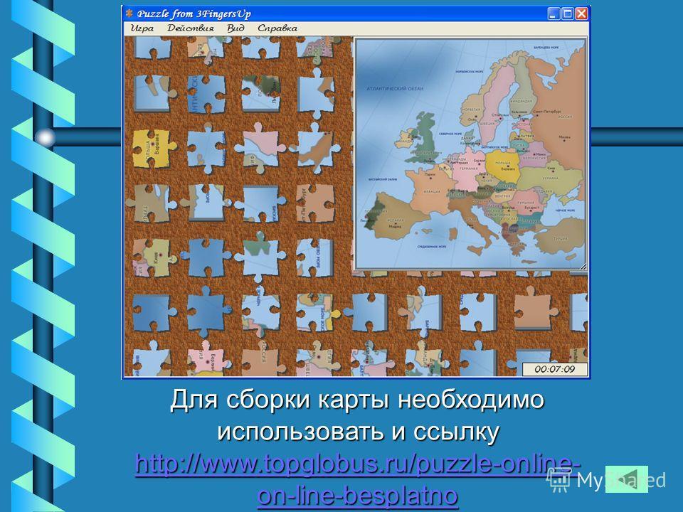 Для сборки карты необходимо использовать и ссылку http://www.topglobus.ru/puzzle-online- on-line-besplatno http://www.topglobus.ru/puzzle-online- on-line-besplatno http://www.topglobus.ru/puzzle-online- on-line-besplatno Для сборки карты необходимо и