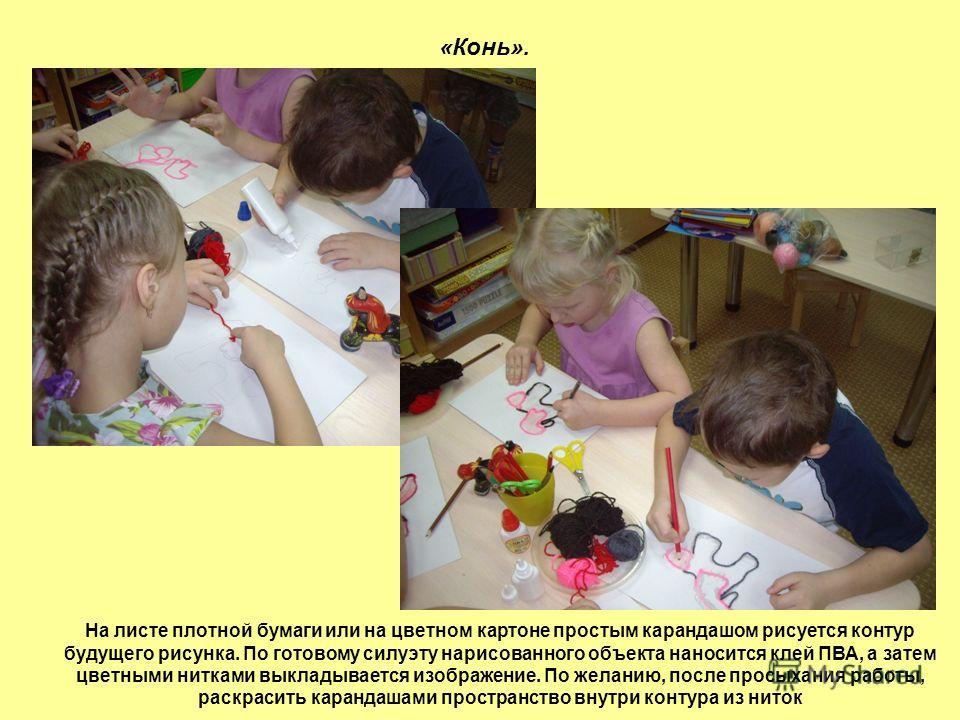 «Конь». На листе плотной бумаги или на цветном картоне простым карандашом рисуется контур будущего рисунка. По готовому силуэту нарисованного объекта наносится клей ПВА, а затем цветными нитками выкладывается изображение. По желанию, после просыхания