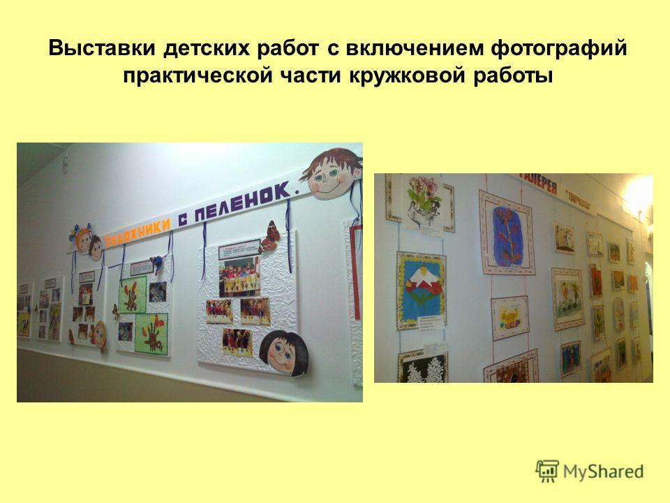 Выставки детских работ с включением фотографий практической части кружковой работы