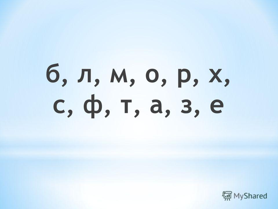б, л, м, о, р, х, с, ф, т, а, з, е