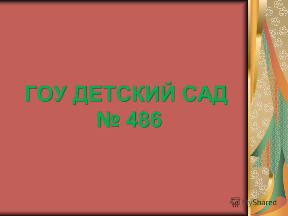 ГОУ ДЕТСКИЙ САД 486