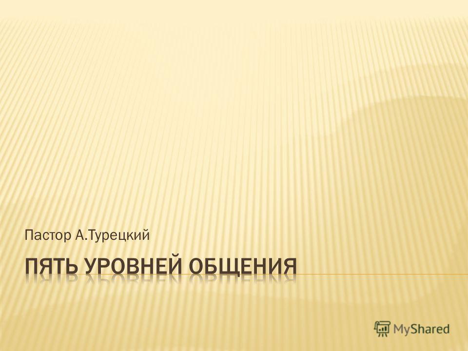 Пастор А.Турецкий