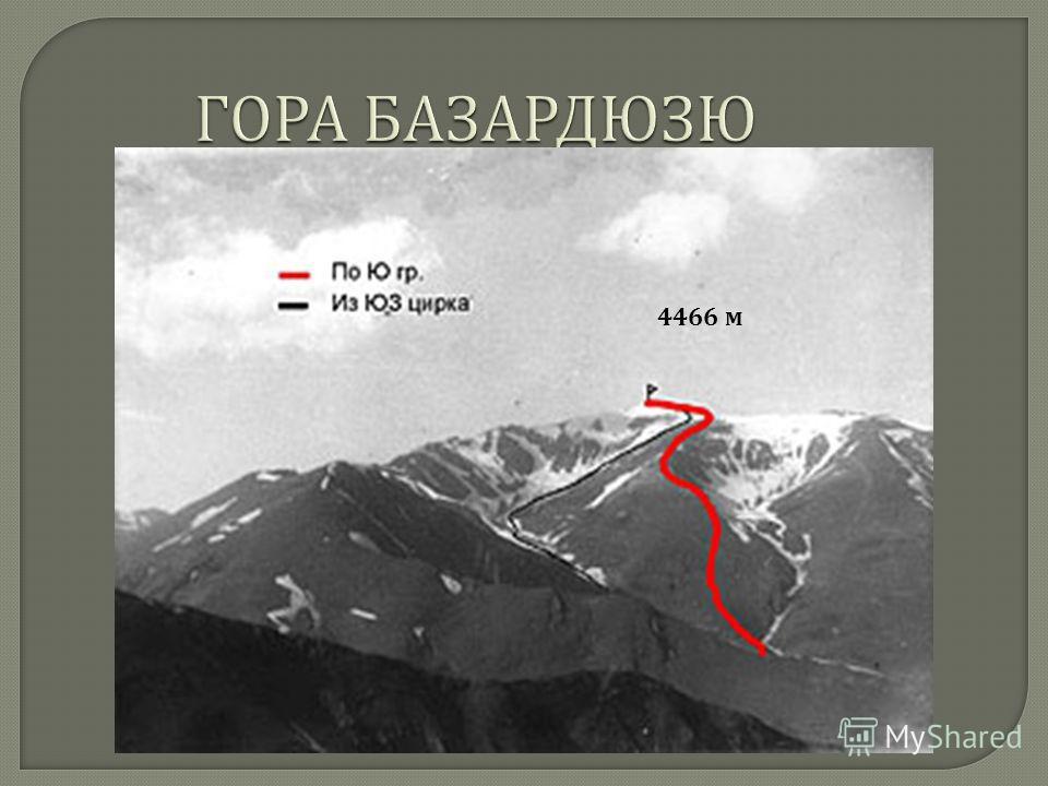 ГОРА БАЗАРДЮЗЮ 4466 м