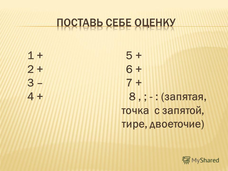 1 + 5 + 2 + 6 + 3 – 7 + 4 + 8, ; - : (запятая, точка с запятой, тире, двоеточие)