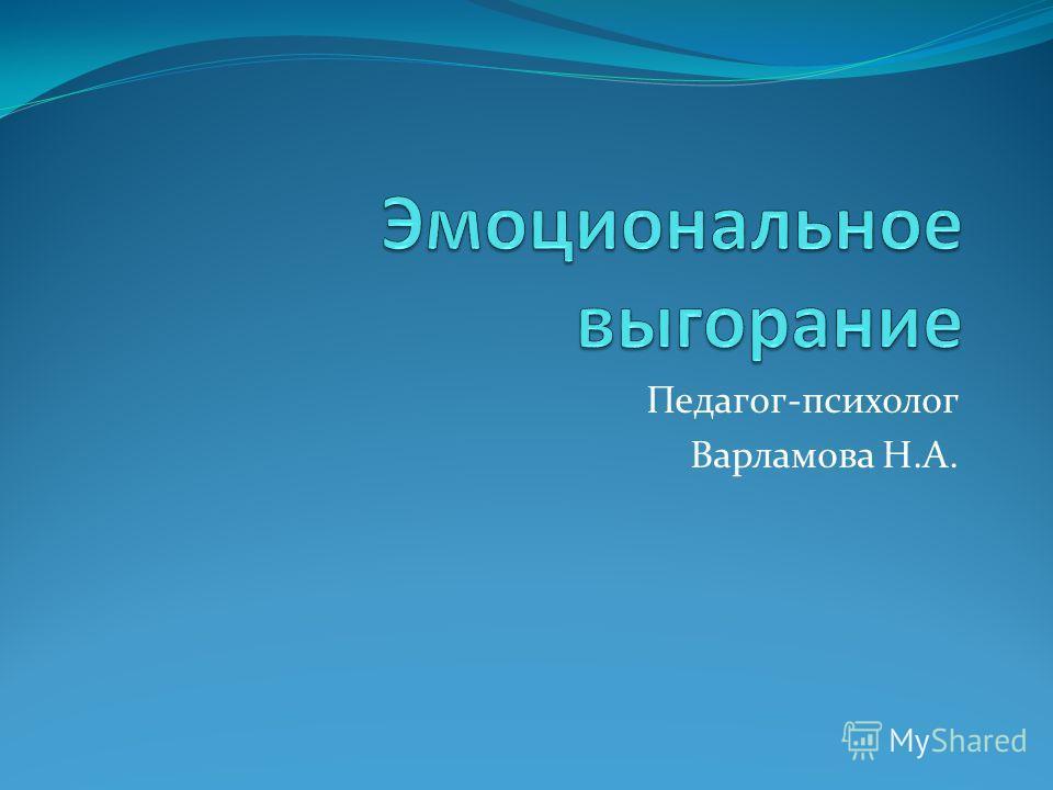Педагог-психолог Варламова Н.А.