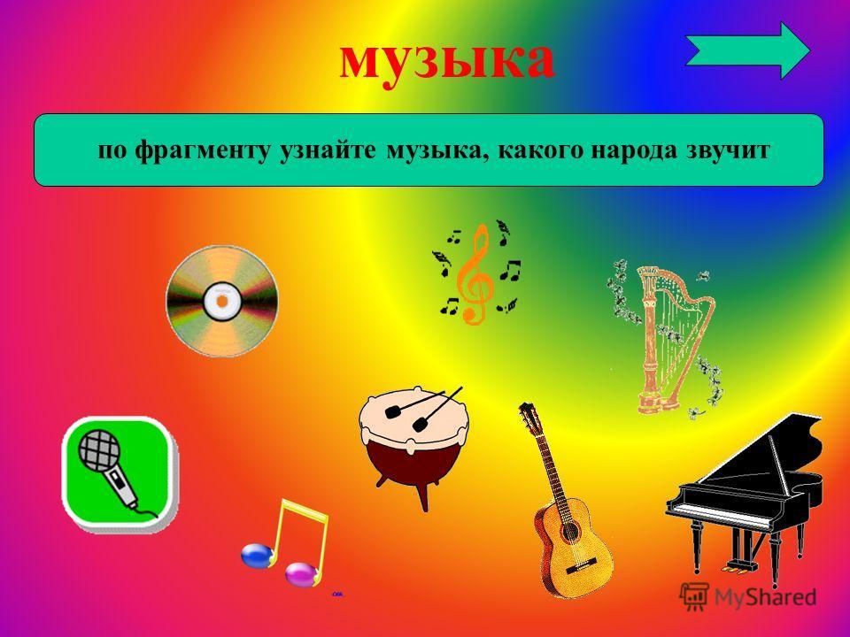 музыка по фрагменту узнайте музыка, какого народа звучит