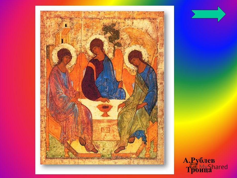 живопись в чем смысл картины А.Рублев Троица