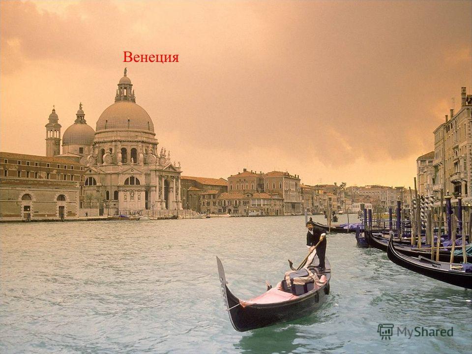 достопримечательности где находятся достопримечательности, предложенные в видеоряде, и кратко скажите, чем они привлекательны? Венеция