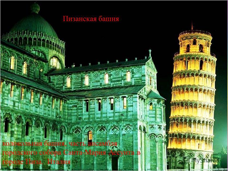 Пизанская башня колокольная башня, часть ансамбля городского собора Санта-Мария Ассунта в городе Пиза. Италия