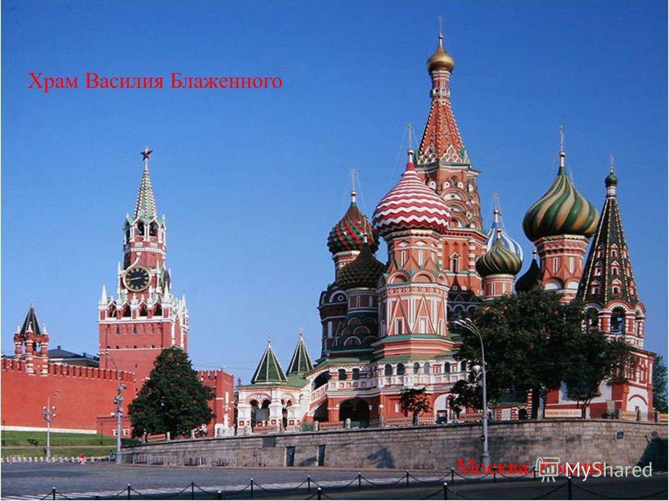Храм Василия Блаженного Москва. Россия