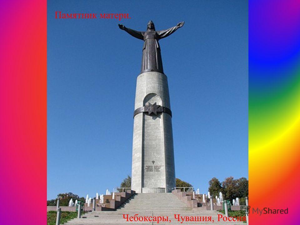 Памятник матери. Чебоксары, Чувашия, Россия