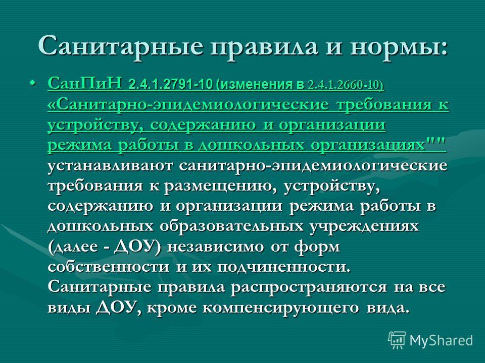 Санитарные правила и нормы: СанПиН 2.4.1.2791-10 (изменения в 2.4.1.2660-10) «Санитарно-эпидемиологические требования к устройству, содержанию и организации режима работы в дошкольных организациях