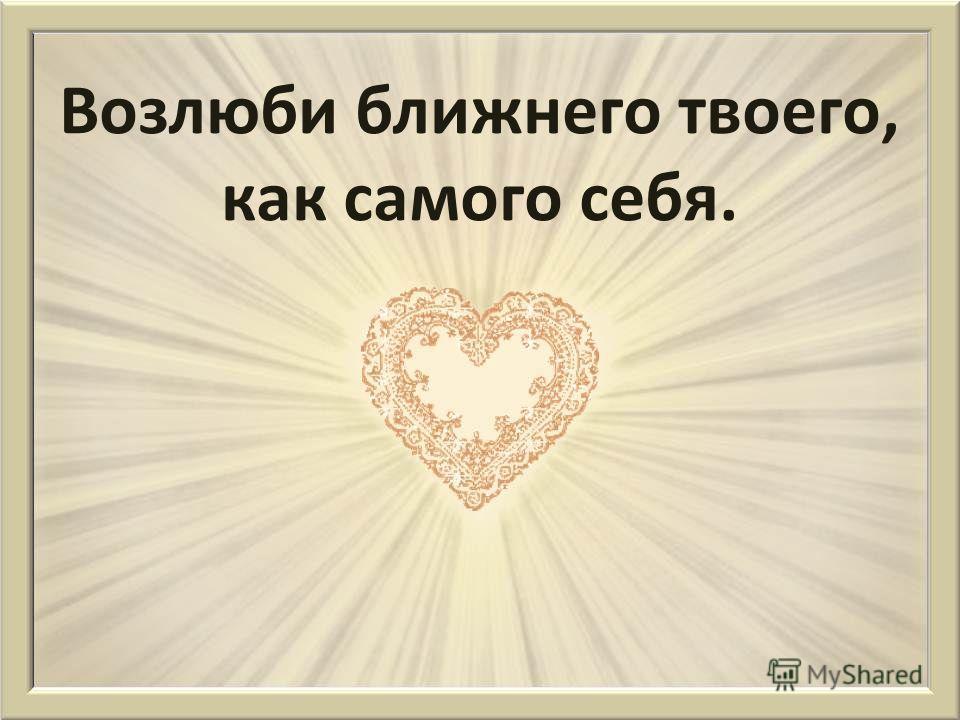 ЛЮБОВЬ добрые дела и