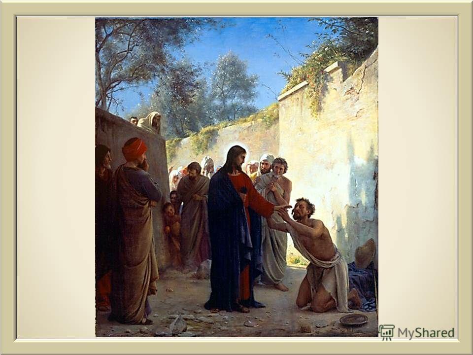 Возлюби ближнего твоего, как самого себя. Возлюби Господа Бога твоего всем сердцем твоим и всею душею твоею и всем разумением твоим. и Любовь к Богу Любовь к ближнему