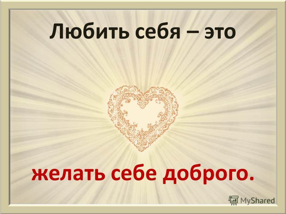 Курить Любить себя – это? Курить Грубить Здороваться Учить уроки Мстить Прощать Мусорить Умываться