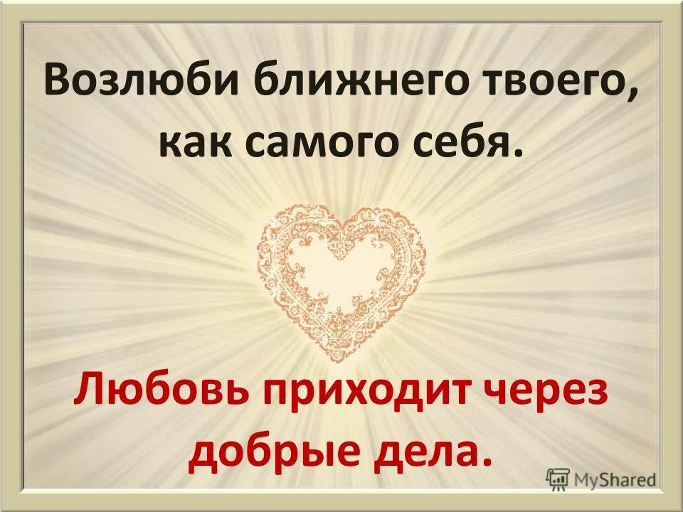 Любить себя – это желать себе доброго.